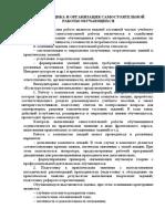 Методические рекомендации и задания для самостоятельной работы