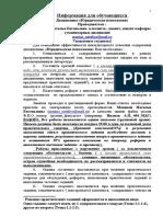 Рекомендации для студентов _Юр.психология
