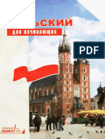 EShKO_-_Polskiy_yazyk_dlya_nachinayuschikh_-_2008_Uroki_3-4.pdf