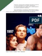 Какой фильм был популярен в мире в тот год, когда вы родились
