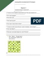 В3Контр. работа по шахматам