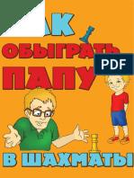Как обыграть папу в шахматы_.pdf