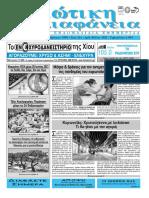 Εφημερίδα Χιώτικη Διαφάνεια Φ.1032
