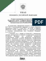Указ президента РФ от 10.12.2020