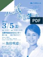 2010_3_5_玉野法人会新春講演会