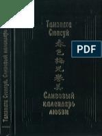 Сливовый_календарь_любви__Сюнсёку_умэгоёми_.pdf