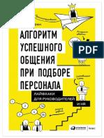 Taran_O._Algoritm_Uspeshnogo_Obshenia.pdf
