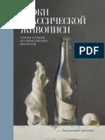 Dzhulyetta_Aristid_quot_Uroki_klassicheskoy_zhivopisi_quot.pdf