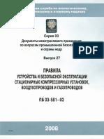 П Б 03-581-03