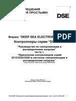 dse5500-manual-part1-rus