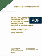 СНиП 1.04.03-85.pdf