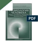 Studmed.ru_solodkov-a-s-sologub-ebfiziologiya-cheloveka-obschaya-sportivnaya-vozrastnaya_d9669d394dc6696587233535796488.doc