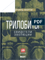 (PDF) Трилобиты. Свидетели Эволюциию. Р. Форти