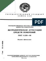 ГОСТ 8.326-89 Государственная система обеспечения единства измерений. Метрологическая аттестация средств измерений.pdf