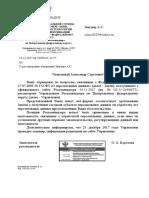 Ответ Роскомнадзора по вопросу галочки в веб-форме (согласие на обработку персональных данных) от 20.12.2017.pdf