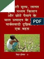 Bigul-booklet-08-Labhkari-mulya-lagat-mulya-bahas (1).pdf