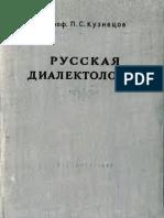 Кузнецов Русская диалектология.pdf