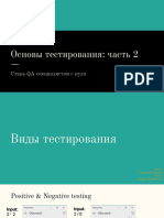Виды+тестов+.pdf