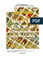 _Зданович Л.И., Карты Таро в современном прочтении.doc