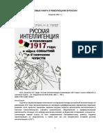 Novye_knigi_o_revolyucii_Maksimovy_M.V._i_L.M