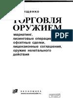 Лященко В.П.pdf