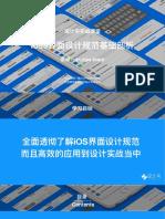 iOS9界面设计规范剖析及实战.pdf