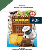 Пчеловодство. Большая энциклопедия by Королев В. (z-lib.org)