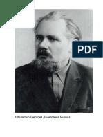 K_90-letiyu_Grigoria_Danilovicha_Bilasha.pdf