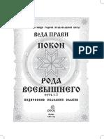 pokon_roda_vsevyshnego.pdf