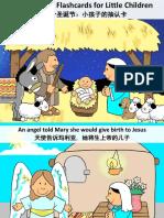 第一个圣诞节:小孩子的抽认卡