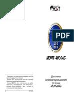 AddonToManual-MELT-4000A