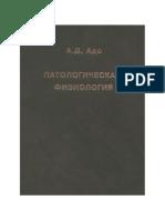 A_D_Ado_-_Patologicheskaya_fiziologia_2000_g