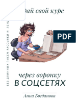 Продай свой курс через воронку в соцсетях. Анна Богданова