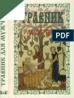 Efremov a.P. SHreter a.I.travnik Dlya Muzhchin. 1