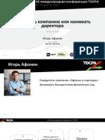6-Igor Afonin_45 TOCPA_30-31 July 2020_RUS