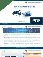 Авиационная кибербезопасность - Никитин А.В. ГосНИИ ГА 17-12-2019.pdf