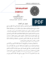 MKSQ_Volume 34_Issue 3_Pages 10-99