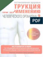 инструк2.pdf