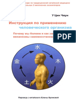 У Цин Чжун  Инструкция по применению  человеческого организма Лу