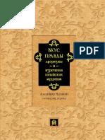 Вкус правды. Афоризмы и изречения китайских мудрецов - 2016.pdf