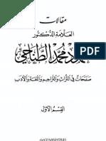 مقالات الدكتور محمود الطناحي