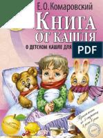 Komarovskij_Ot kashlja