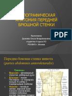 Брюшная полость Дьякова 2020.ppt