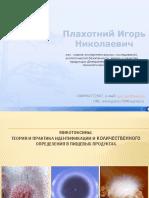 Микотоксины.pptx