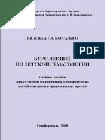 Lectii HEMATOLOGIE.pdf