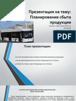 Планирование сбыта продукции.pptx