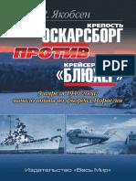 Крепость Оскарсборг.pdf
