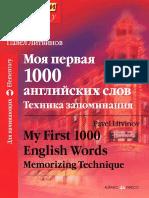 Литвинов П.П. - Моя первая 1000 английских слов - 2011.pdf