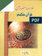 Khulasa Mazameen-e-Qur'aan Para1