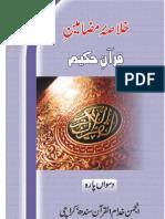 Khulasa Mazameen-e-Qur'aan Para 10